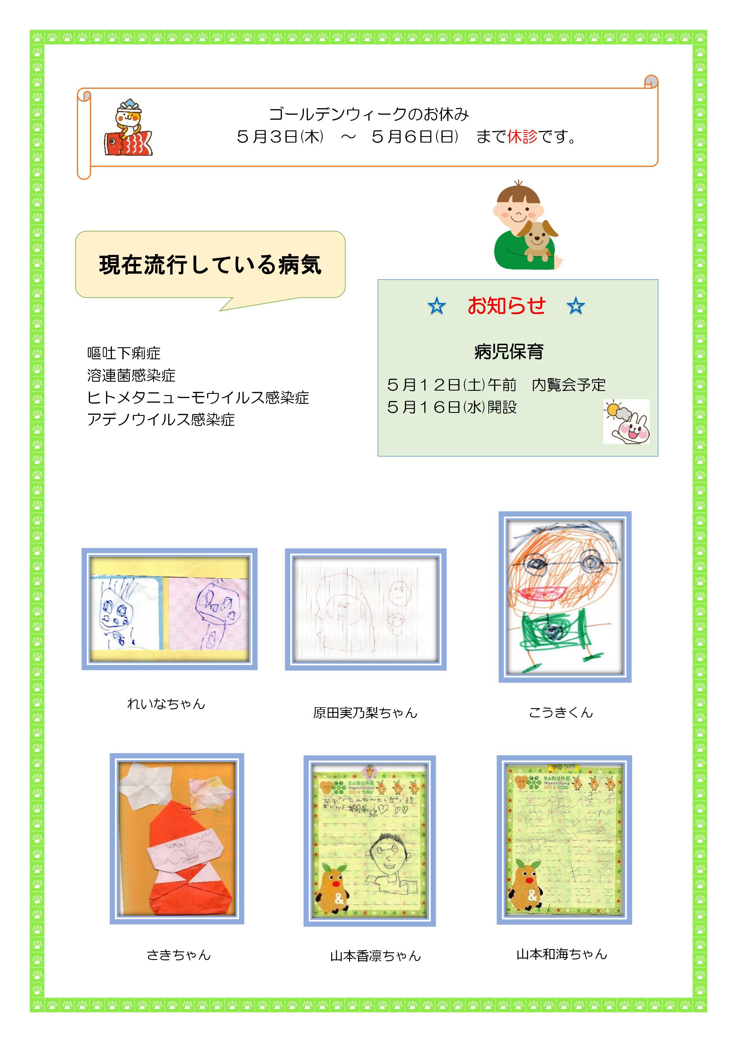 お知らせ(平成30年4月23日版)