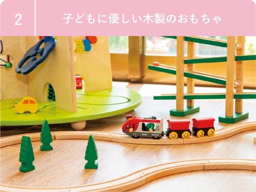 子どもに優しい木製のおもちゃ